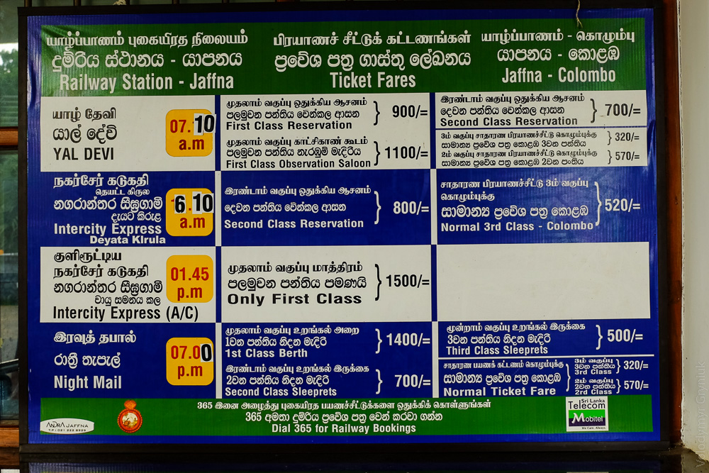 Шрі-Ланка розклад поїздів